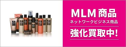 アムウェイ、サミットなど各社MLM製品、有名メーカー化粧品の高価買取! 買取専門【株式会社トライス】