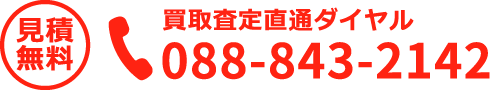 【見積無料】買取査定直通ダイヤル 088-843-2142