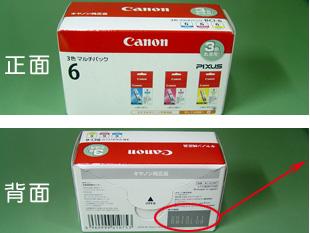 キヤノン インク BCI-6/3MP