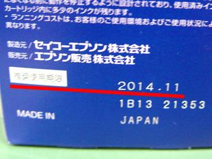 エプソン インク IC6CL32 拡大