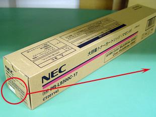 NEC トナー PR-L9300C-17