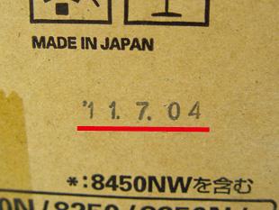 NEC EPトナー PR-L8500-12 拡大