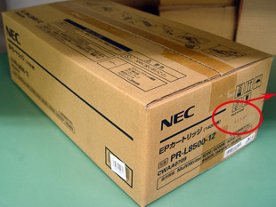 NEC EPトナー PR-L8500-12