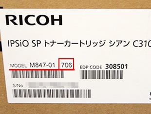 リコー トナー C310H 拡大