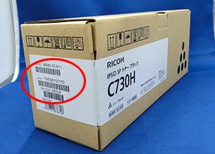 リコー トナー C730H