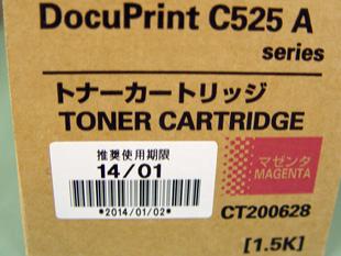 ゼロックス トナー CT200628 拡大