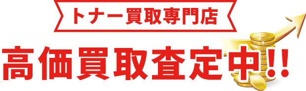 トナー買取専門店 高価買取査定中!!